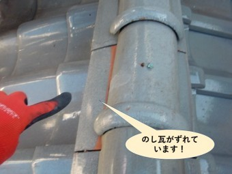 泉大津市の棟ののし瓦がずれています