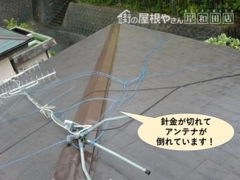 岸和田市の針金が切れてアンテナが倒れています