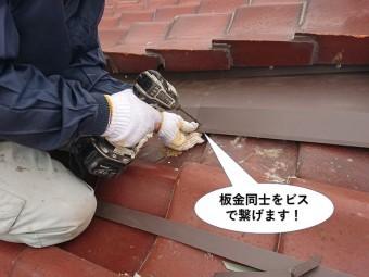 熊取町の板金同士をビスで繋げます
