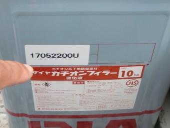 岸和田市で使用したカチオンフィラー