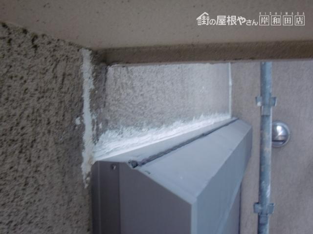 岸和田市西之内町の雨漏りしていたサッシも防水