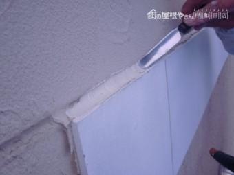 岸和田市西之内町の帯の上部にシーリング充填後ヘラ押さえ