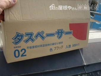 泉大津市で使用するタスペーサー