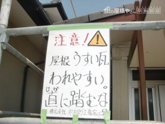 岸和田市の塗装の現場の注意喚起