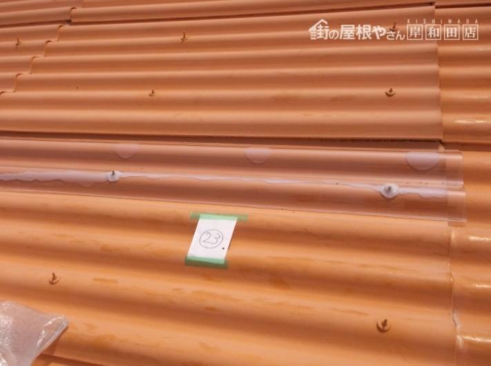 泉佐野市の工場の雨漏り修理23カ所