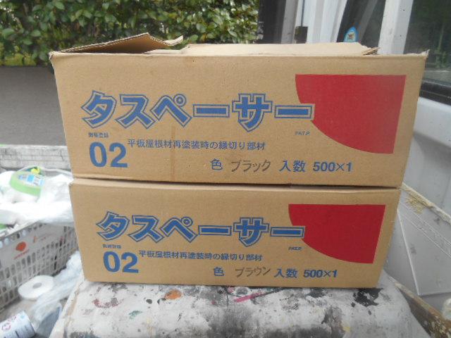 岸和田市天神山町の屋根の縁切りに使用するタスペーサー