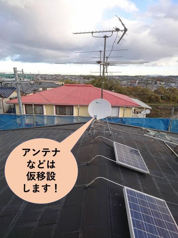 岸和田市の屋根葺き替えでアンテナなどは仮移設します!