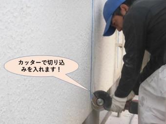 岸和田市の外壁のひび割れにカッターで切り込みを入れます!