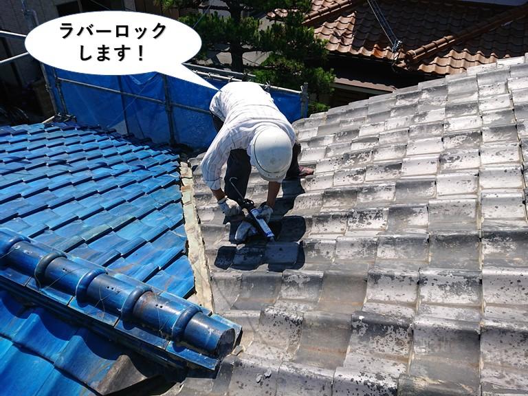 岸和田市の瓦をラバーロック