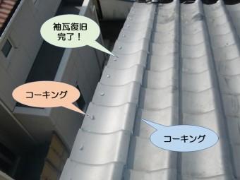 岸和田市の袖瓦復旧完了