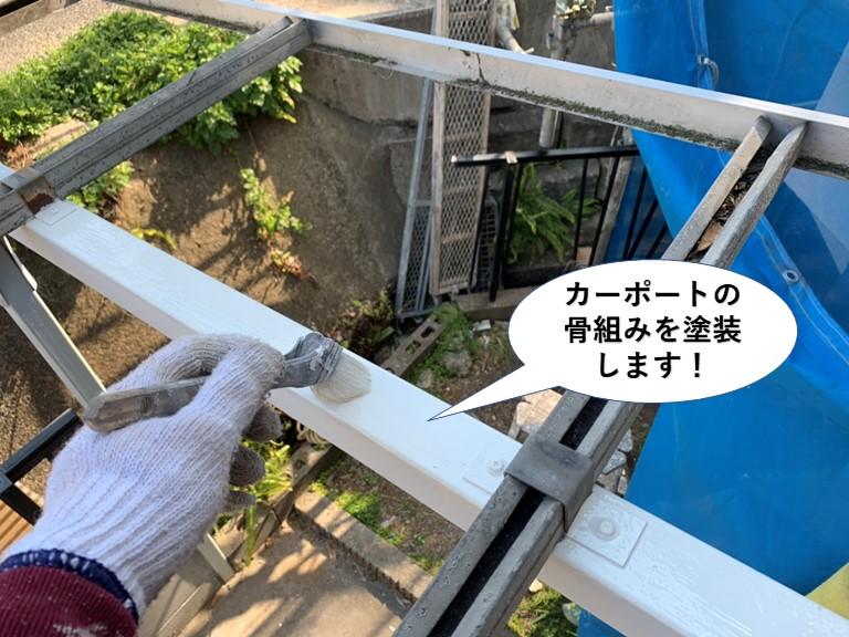岸和田市のカーポートの骨組みを塗装