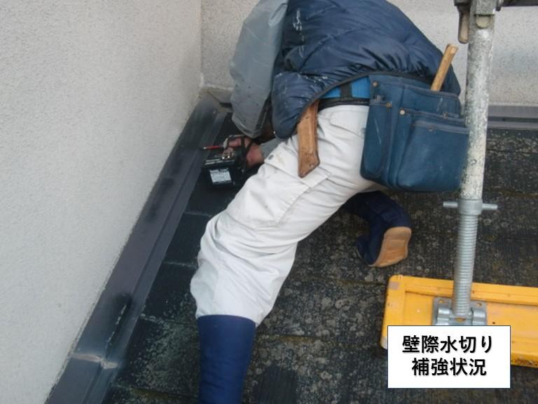 泉南市の壁際水切り補強状況