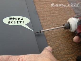 和泉市の棟板金をビス留めします