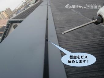 和泉市の板金をビス留めします