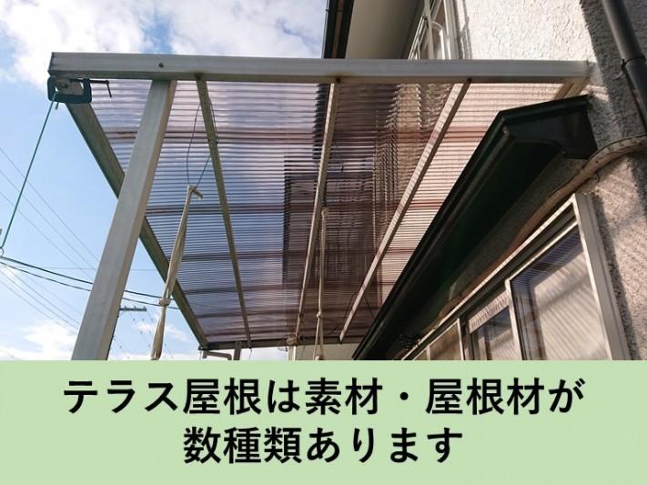貝塚市のテラス屋根