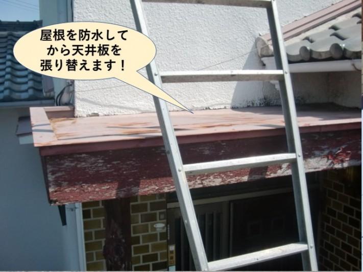 泉南市の玄関屋根を防水してから天井板を張替えます