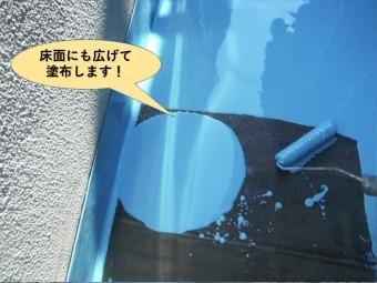 泉大津市のベランダの床面にも広げて塗布します