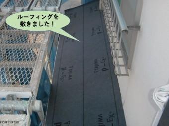 岸和田市の下屋にルーフィング施工