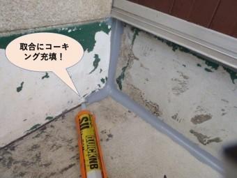 岸和田市のベランダの取合にコーキング充填