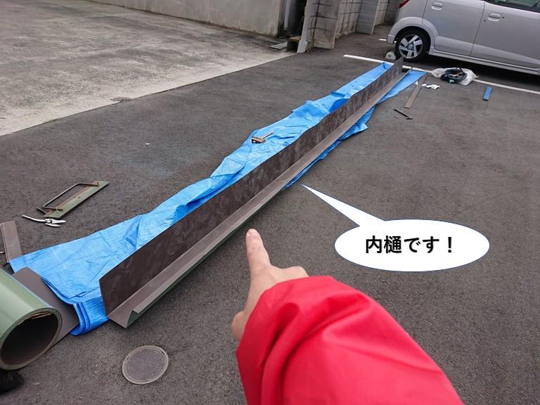 堺市で使用する内樋です