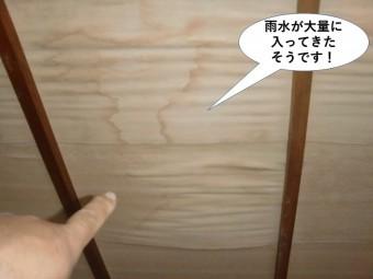 岸和田市の和室の天井に雨水が大量に入ってきたそうです