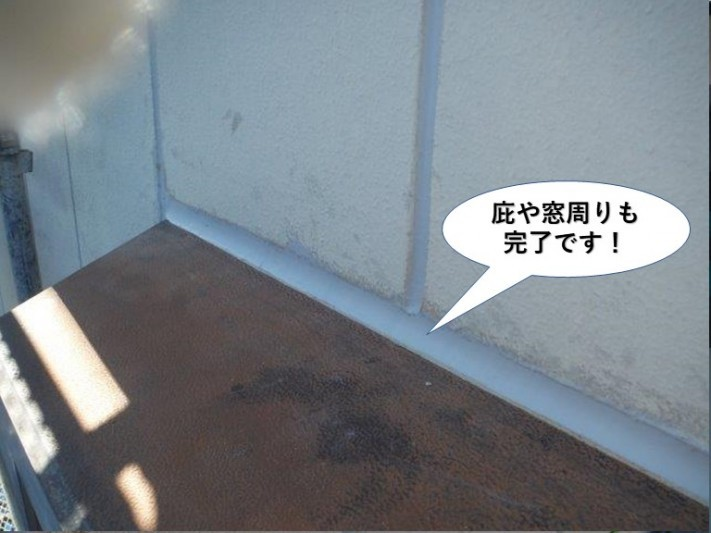 岸和田市の庇や窓周りも防水完了です