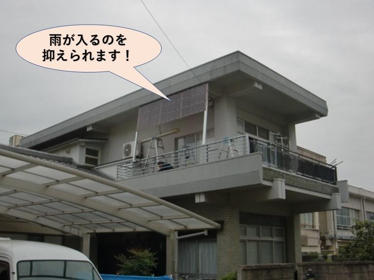 岸和田市のバルコニーに雨が入るのを抑えられます