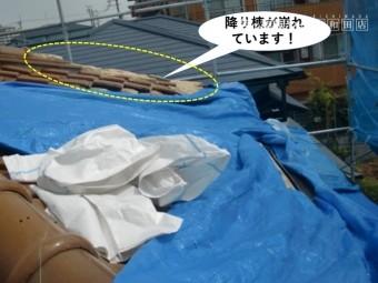 熊取町の降り棟が崩れています