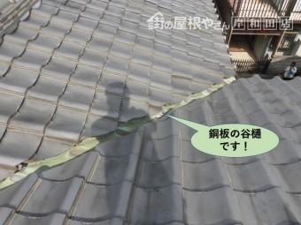 岸和田市の銅板の谷樋です