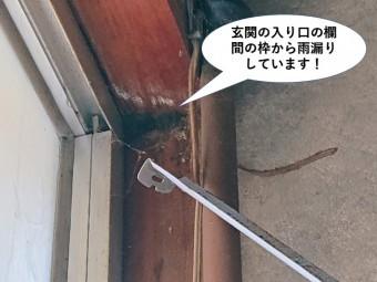 泉大津市の玄関ドアの欄間の枠から雨漏り