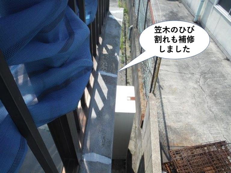 岸和田市のベランダの笠木のひび割れも補修しました
