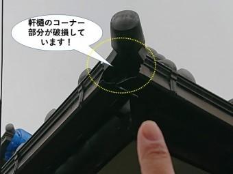 熊取町の軒樋のコーナー部分が破損しています