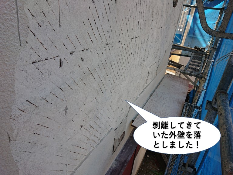 貝塚市の剥離してきていた外壁を落としました