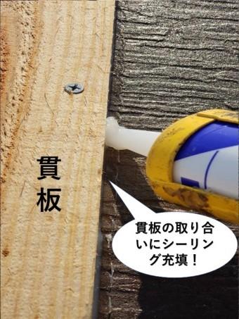 岸和田市の貫板の取り合いにシーリング充填