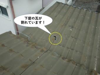 泉佐野市の下屋の瓦が割れています