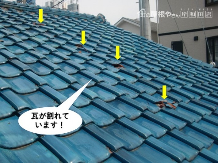 岸和田市の下屋の瓦が割れています