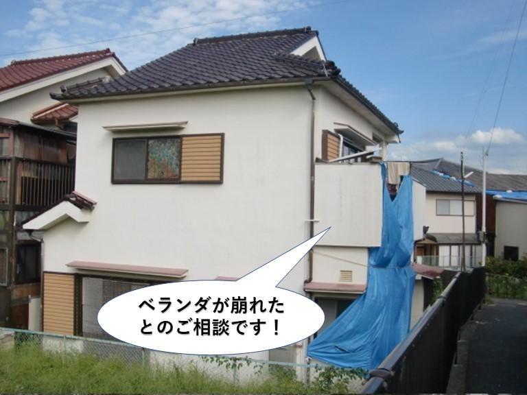 岸和田市のベランダが崩れたとのご相談