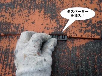 泉佐野市の屋根にタスペーサーを挿入