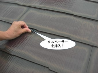 和泉市の屋根にタスペーサーを挿入