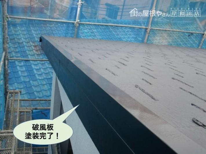 岸和田市の破風板塗装完了