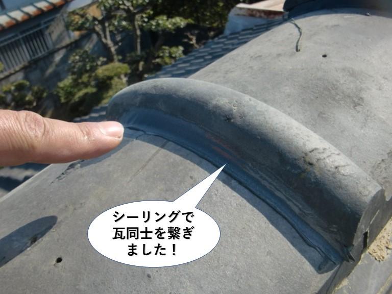 和泉市の棟をシーリングで瓦同士を繋ぎました