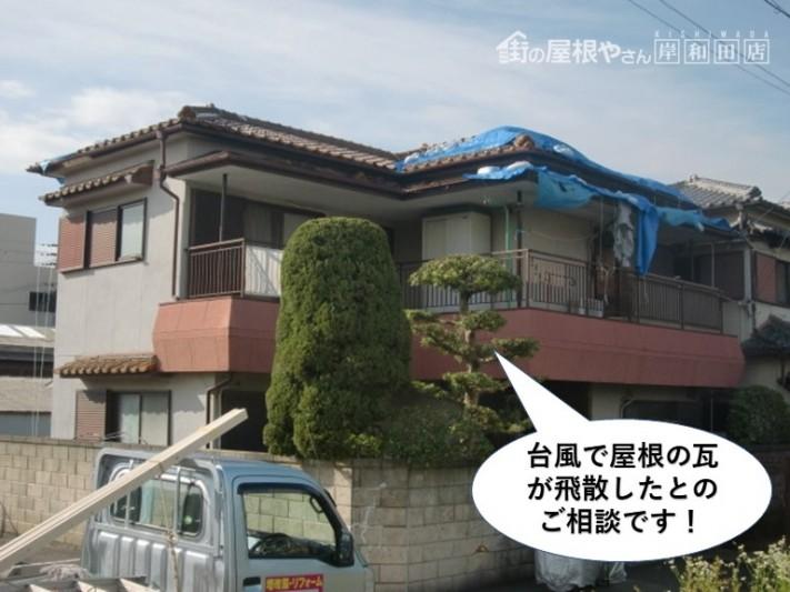 熊取町で台風で屋根の瓦が飛散しました