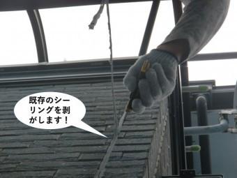 忠岡町の外壁の既存のシーリングを剥がします