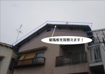 貝塚市永吉の破風板の張替