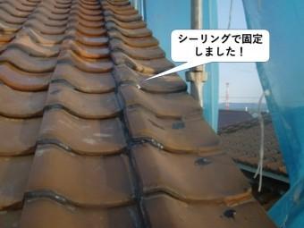 泉大津市の袖瓦をシーリングで固定しました