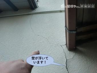 泉佐野市の外壁が浮いています!