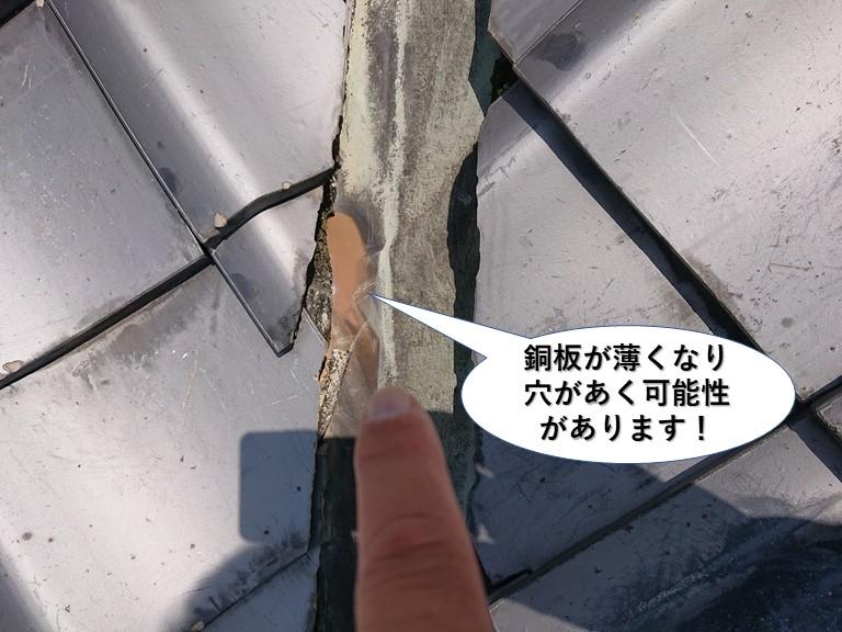 貝塚市の谷樋の銅板が薄くなり穴があく可能性があります