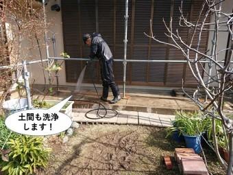 和泉市の土間も洗浄します