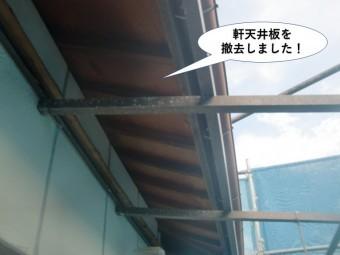 岸和田市の2階の軒天井板を撤去しました