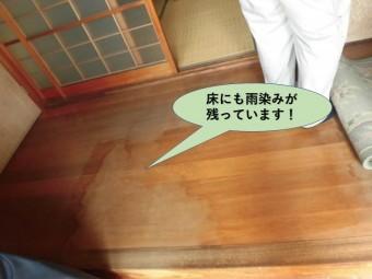 岸和田市の玄関の床にも雨染みが残っています